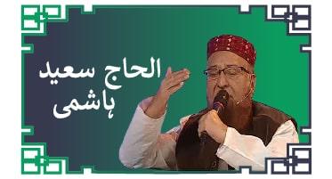 Download Saeed Hashmi MP3 Urdu Naats - Latest 2021 ...