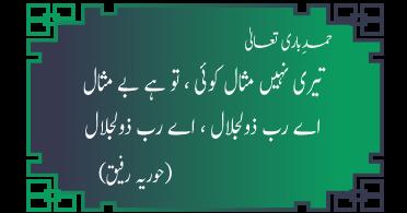 Download latest Hamd-e-Bari-Tala of all Sana-Khawan at ...